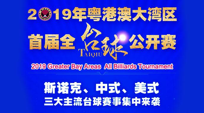 【在线报名】中式美式-2019年粤港澳大湾区台球公开赛