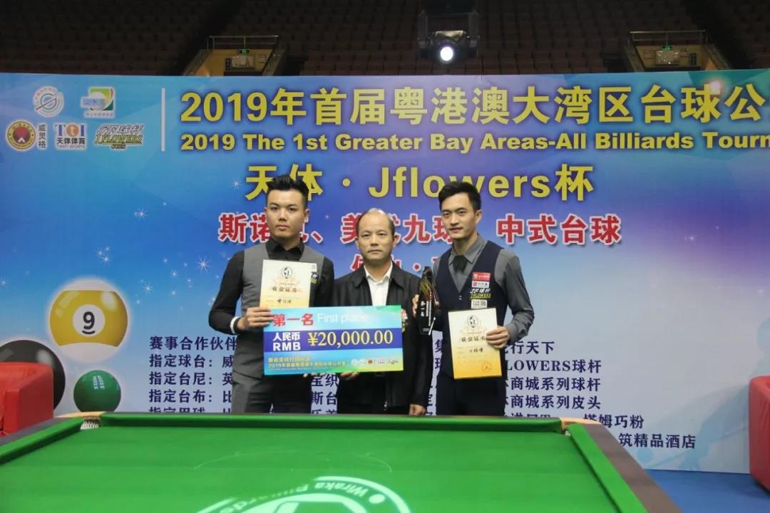 2019粤港澳大湾区台球公开赛颁奖仪式